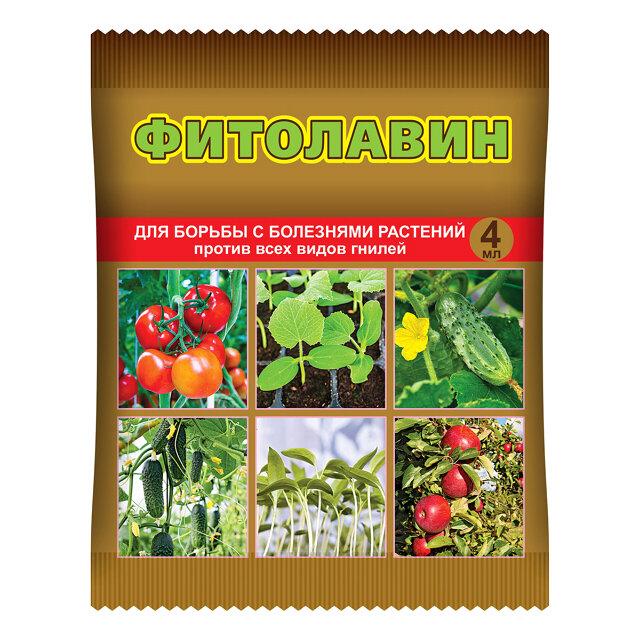 фунгицид от болезней овощных и плодовых культур Фитолавин 4 мл