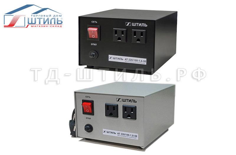 220/100-1,0 Понижающий автотрансформатор Штиль АТ 220/100-1,0-50 1000ВА