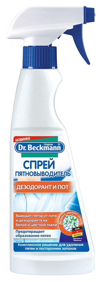 Пятновыводитель Dr.Beckmann Дезодорант и Пот 250мл