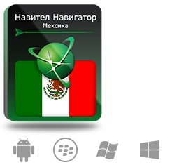 Navitel Право на использование (электронный ключ) Навител Навигатор с пакетом карт Мексика