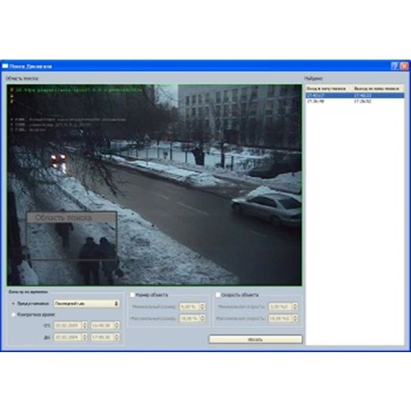 Цифровое видеонаблюдение и аудиозапись TRASSIR ActiveSearch+