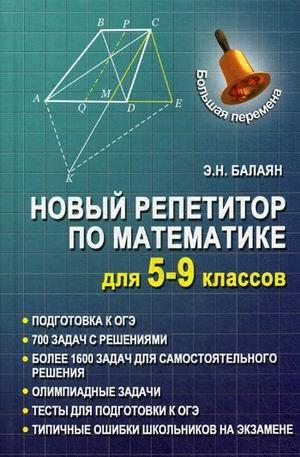 Балаян Эдуард Николаевич