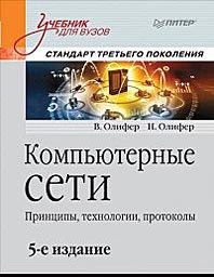 """В. Олифер, Н. Олифер """"Компьютерные сети. Принципы, технологии, протоколы. Учебник"""""""