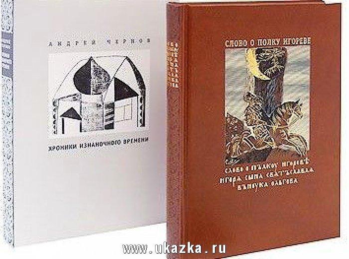 Книга слово о полку игореве 1988