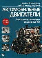 """Митчелл Ч.Д. младший, Холдерман Дж. """"Автомобильные двигатели. Теория и техническое обслуживание. Руководство"""""""