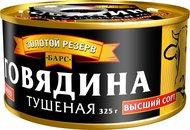 Говядина тушеная Золотой резерв Барс в/с ж/б с кольцом 325г.