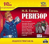 """Н. В. Гоголь """"Ревизор (аудиокнига МР3)"""""""