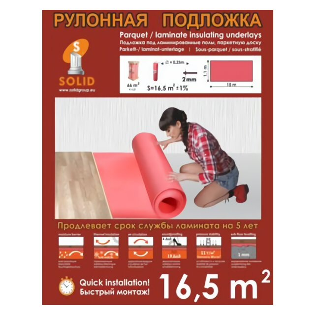 подложка xps 2мм солид рулон=1,1х15м/16,5м2