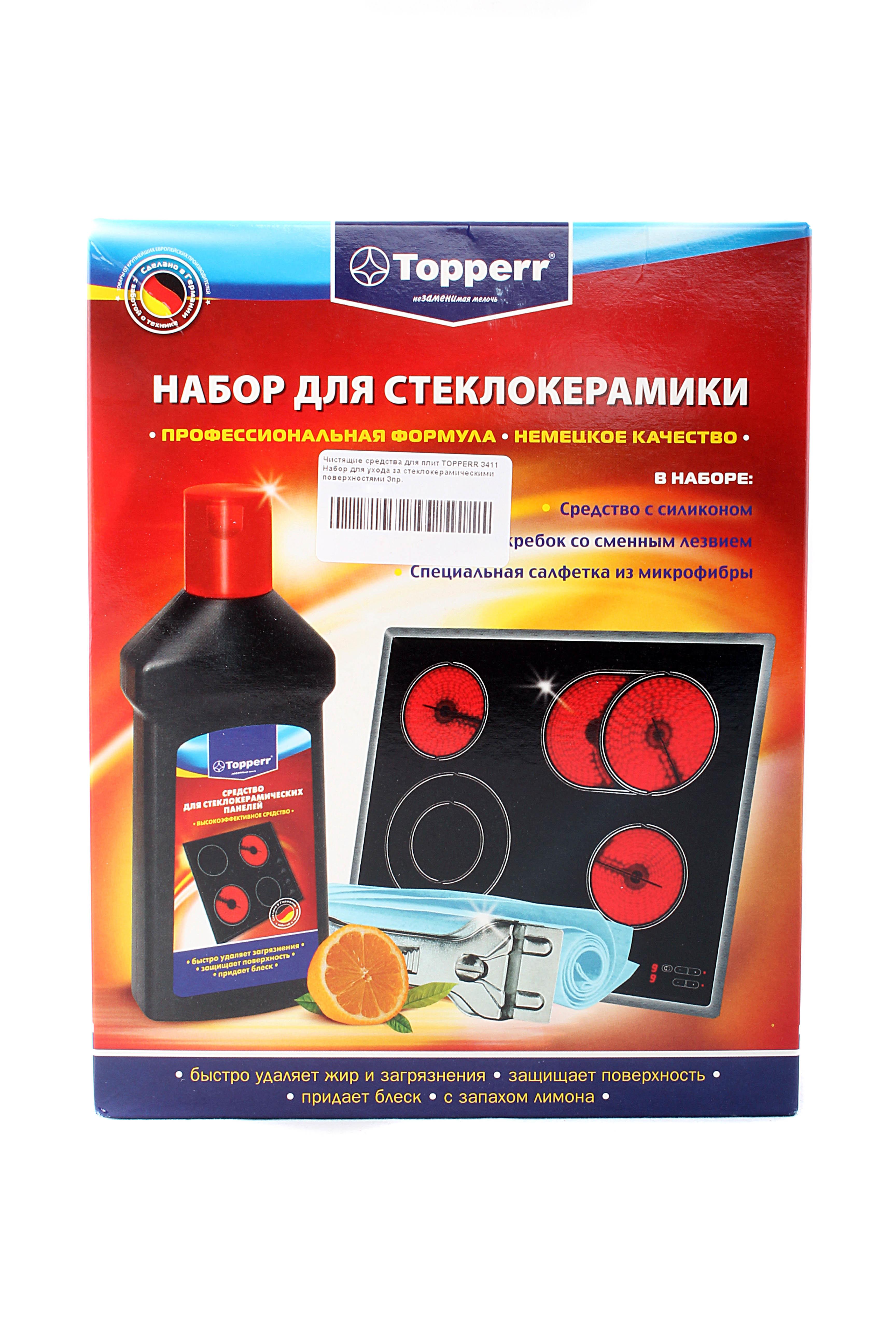 Набор для плит Topperr 3411 для стеклокерамических плит 3пр