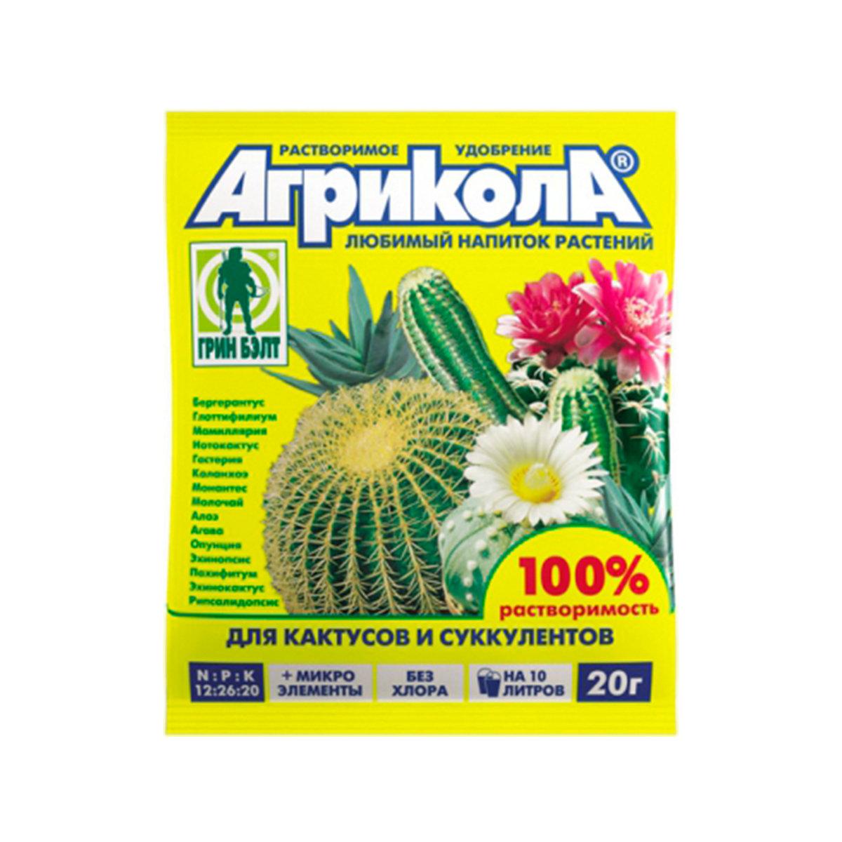 Агрикола для кактусов и суккулентов (пак 20 гр)