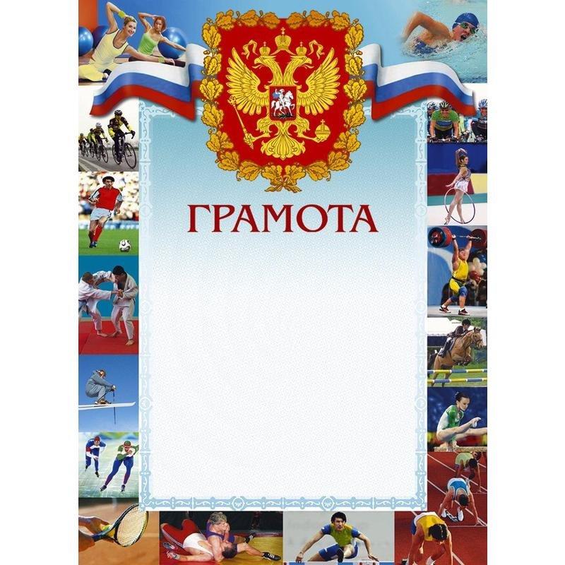 Грамота спортивная с гербом (А4, 230 г/кв.м, 10 листов в упаковке)