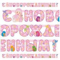 Гирлянды-буквы Весёлая затея С новорожденным! девочка 210 см