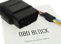 OBD Block Защита диагностического разъема