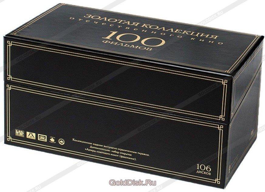 Золотая коллекция отечественного кино. 100 фильмов. Подарочное издание (106 DVD)