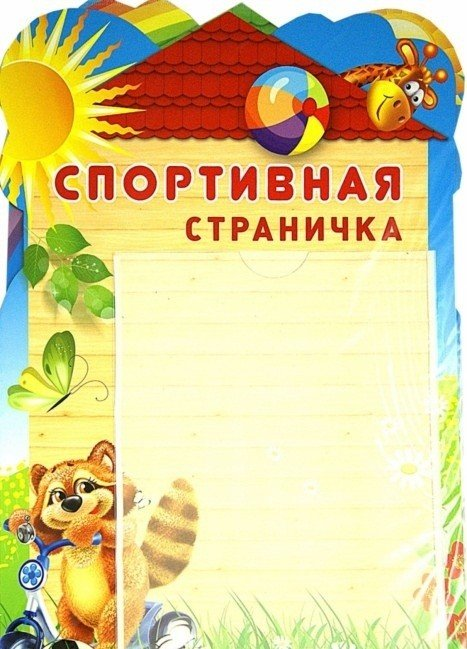 "Стенд ""Спортивная страничка"""