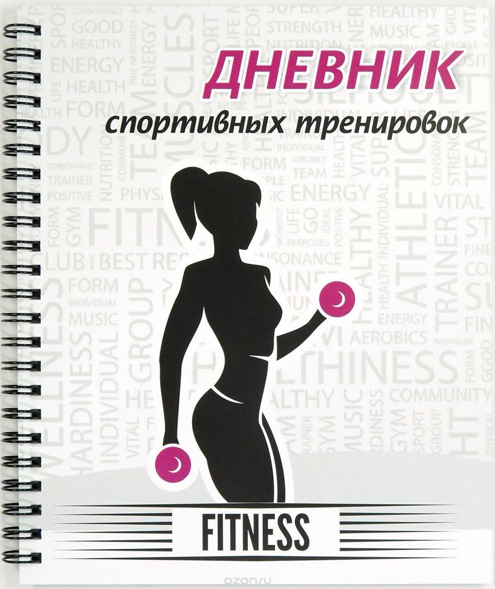 Fitness - спорт и мотивация - самый популярный бесплатный электронный журнал теперь и в мобильном.