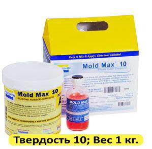 Формовочный силикон Mold Max10 (1 кг)