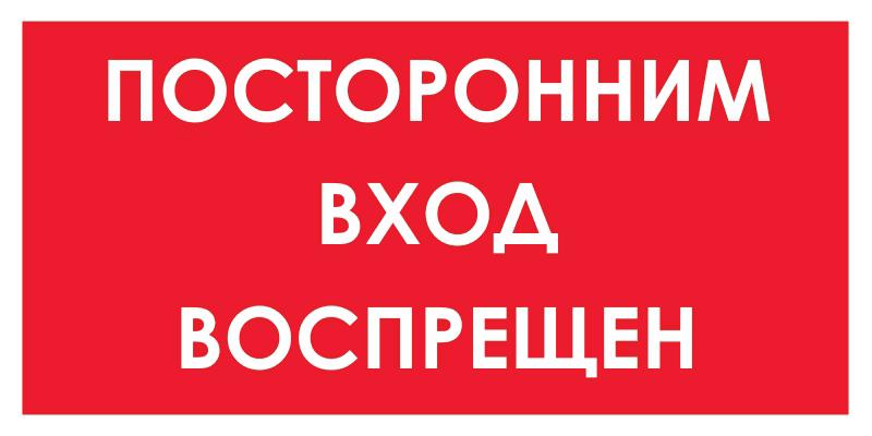 Запрещающий знак Посторонним вход воспрещен
