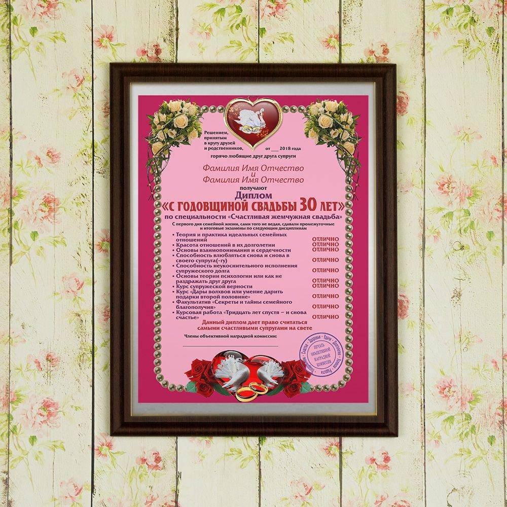 Диплом юбилей лет купить в Москве по выгодной цене Подарочный диплом плакетка С годовщиной свадьбы 30 лет