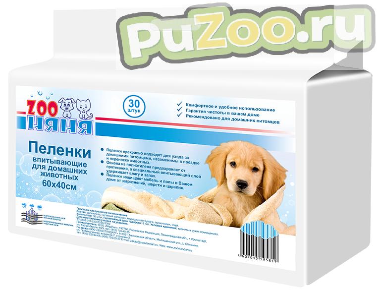 Zoo няня - пеленки 60 на 40 см впитывающие зоо няня для собак (30шт 60х60см)
