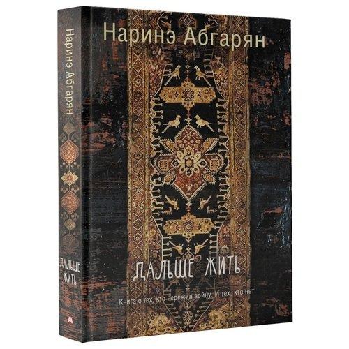 """Абгарян Наринэ """"Дальше жить"""""""