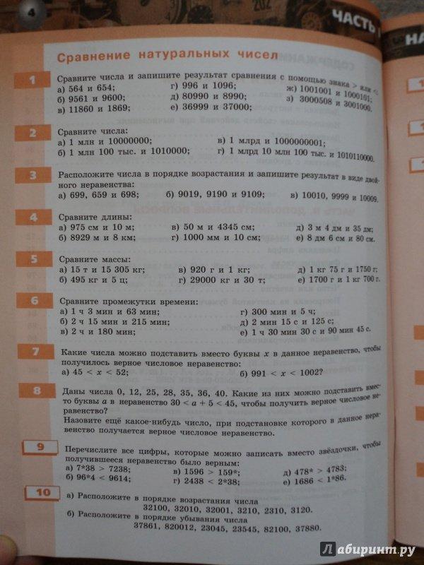 6 абрамович евгений по бунимович решебник класс математике