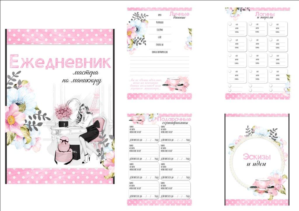 Электронные страницы для ежедневника мастера по маникюру, KA104704