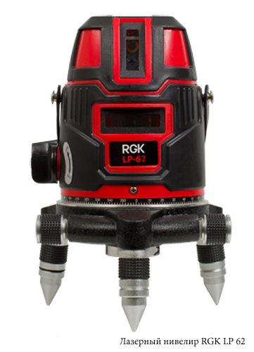 Уровень Rgk Lp-62