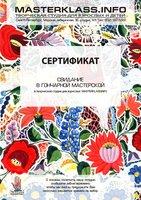 Подарочный сертификат MASTERKLASS.INFO SvidanieGonchar