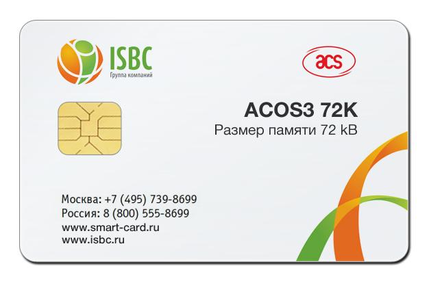 Смарт-карта ACOS3-72K