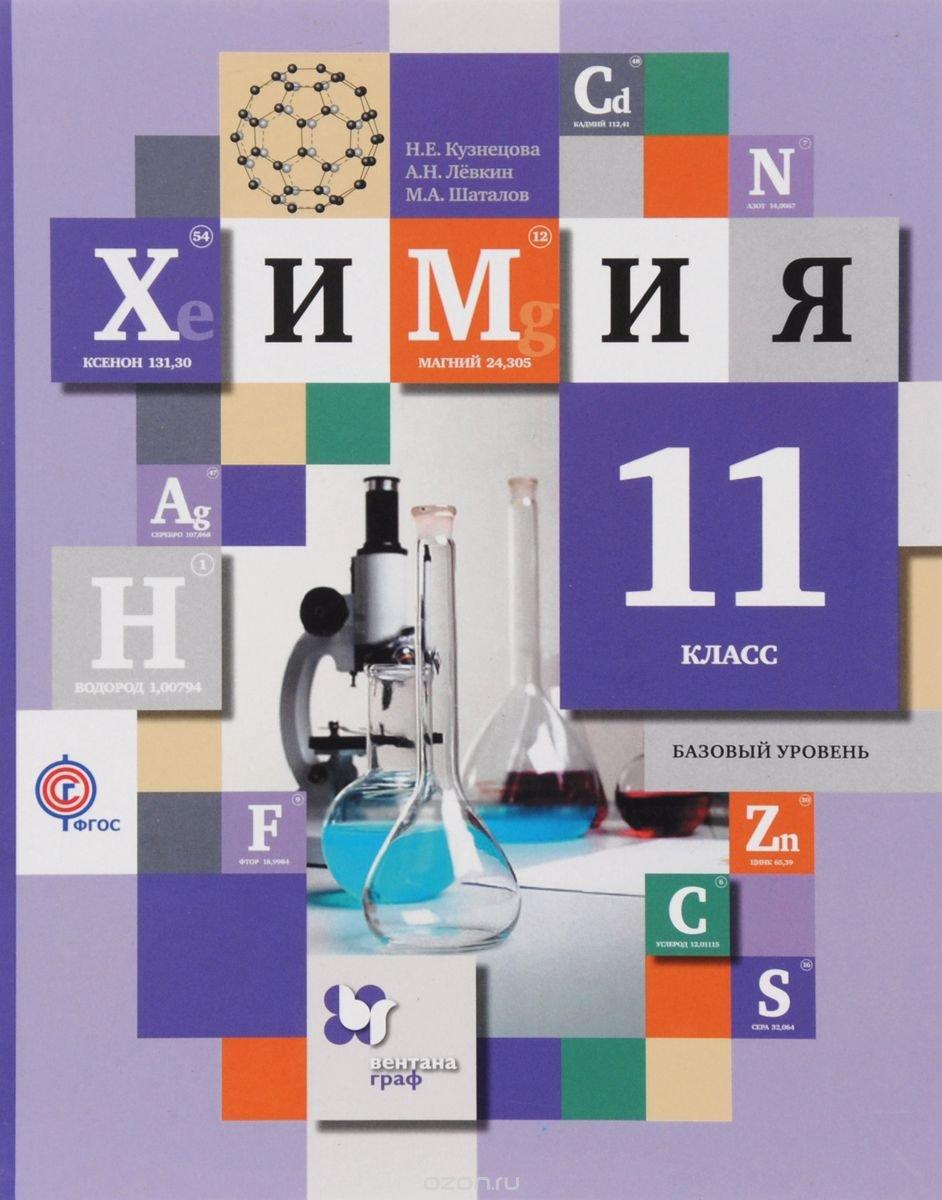 Задачник по химии 10 класс кузнецова левкин i