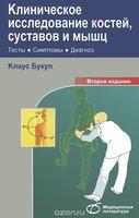 """Клаус букуп: """"клиническое исследование костей, суставов И мышц"""""""