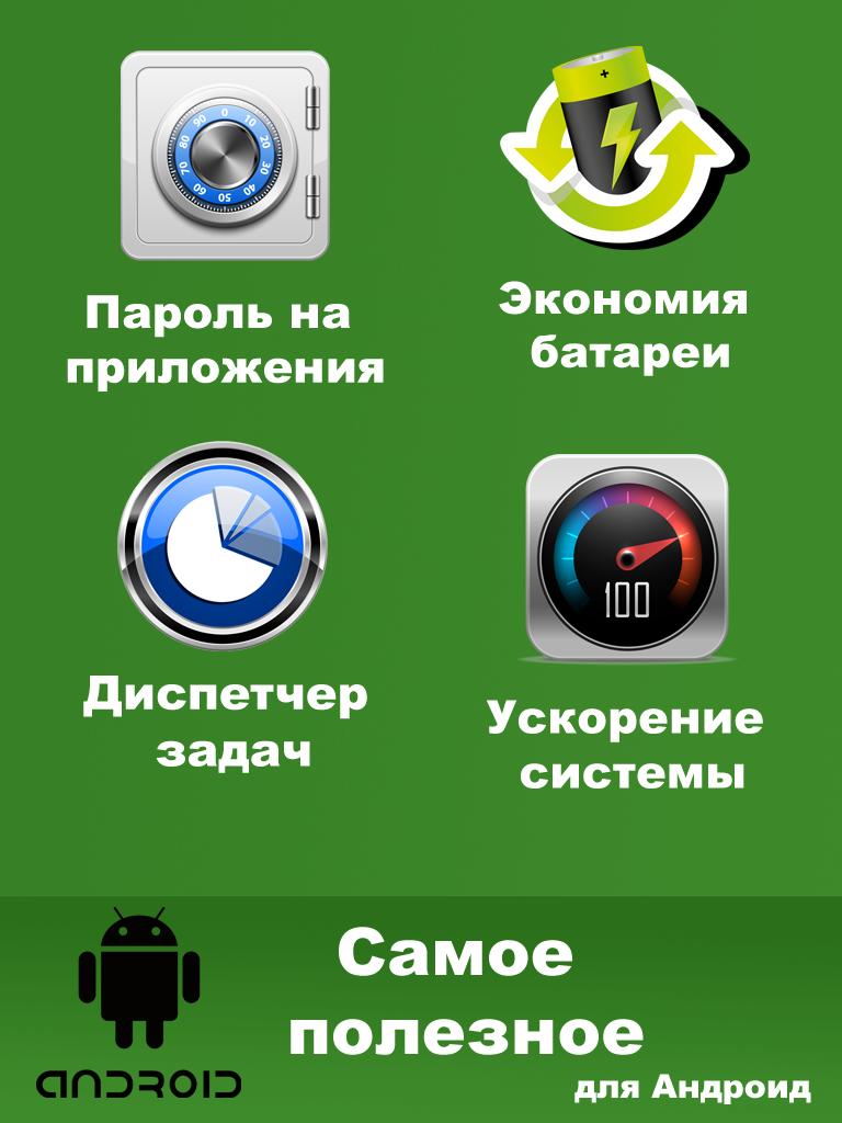 SoftOrbits Самое полезное для Android (SO-31)