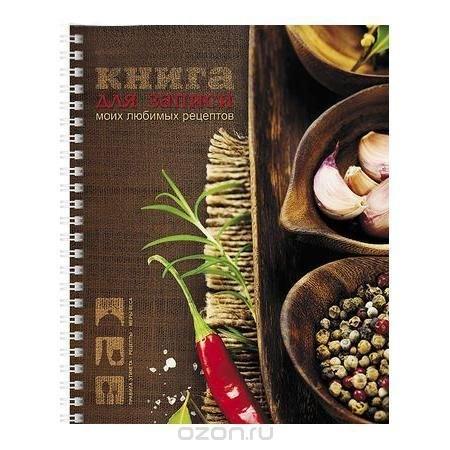 Книга для записи кулинарных рецептов с твердой обложкой 80л А5ф 5 цв.разделит. на пластик.спирали Любимые рецепты