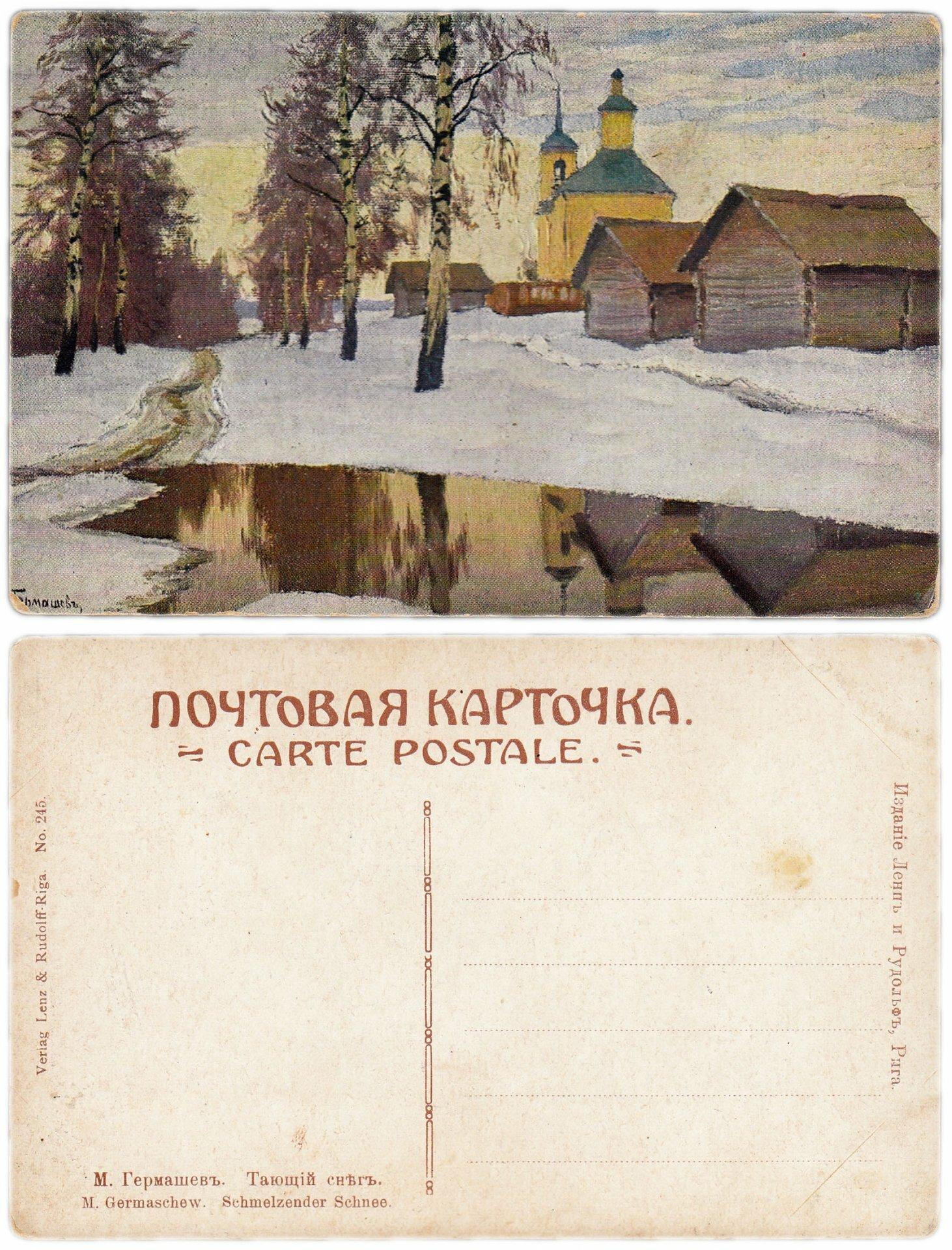 Открытки, почтовые открытки в омске
