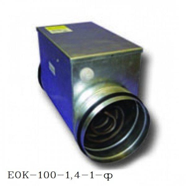 Канальный нагреватель воздуха для круглых каналов Airone EOK-100-1,2-1-ф