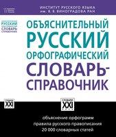 Объяснительный русский орфографический словарь-справочник