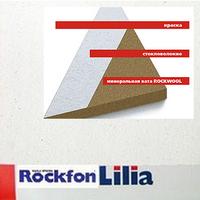 Потолок типа Армстронг с плитой Рокфон Лилия-12 (Rockfon Lilia) a15, a24 600х600х12мм