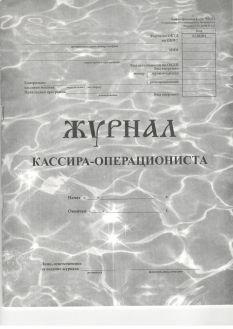 Журнал кассира операциониста (форма КМ-4)