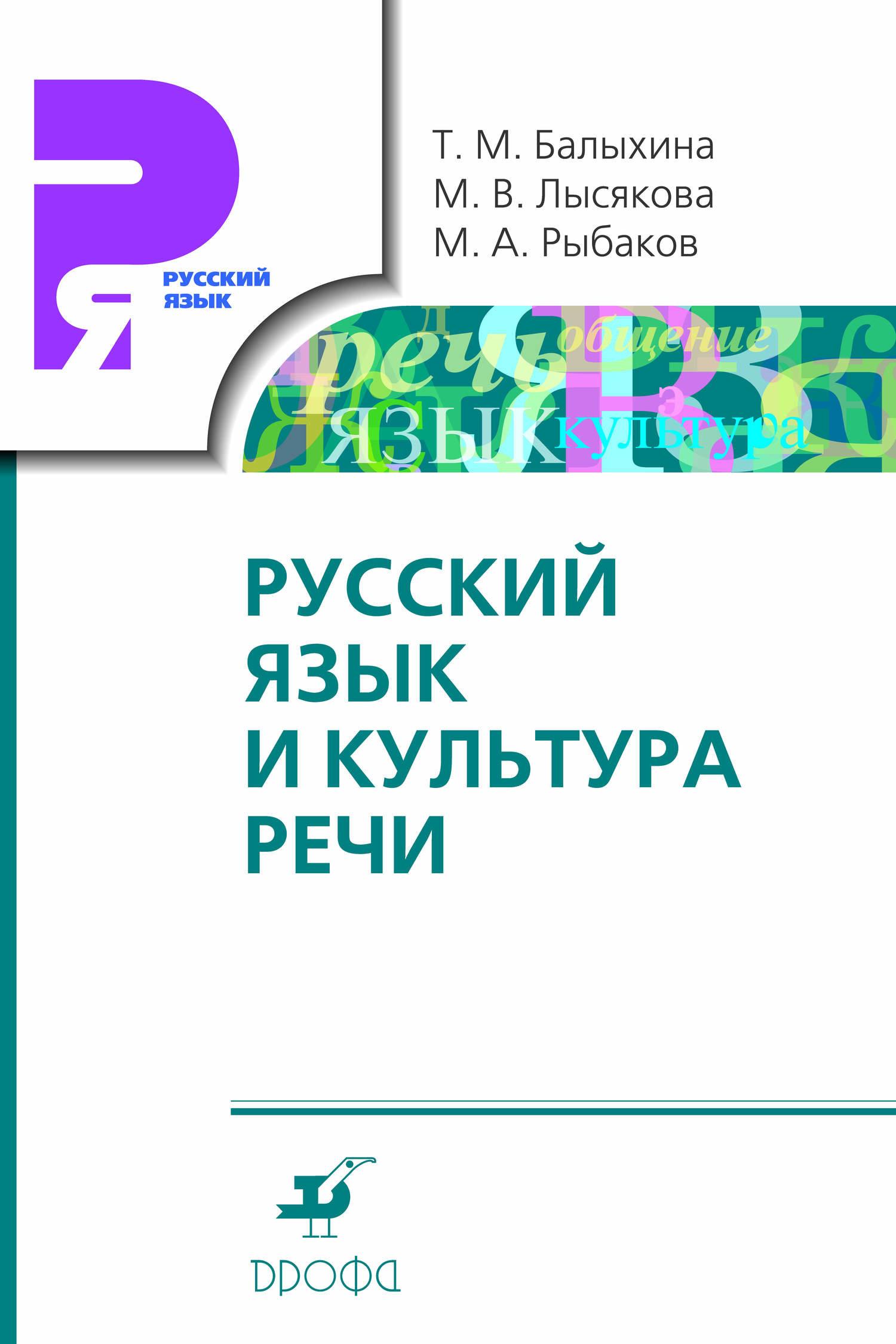 языку и т.в.потемкина речи решебник русскому культура по