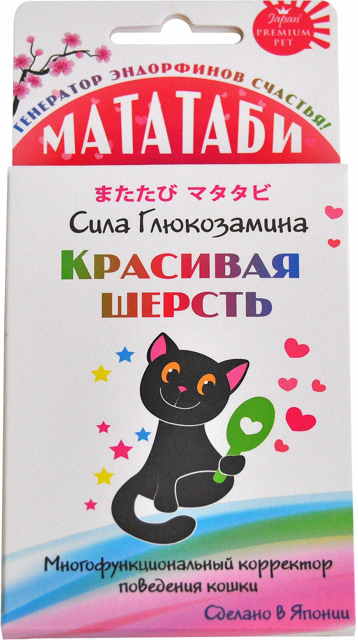 Мататаби Premium Pet Japan Красивая шерсть для улучшения состояния шерсти кошек (1 г)