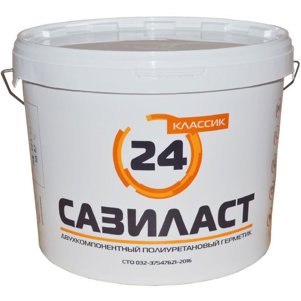 Сазиласт 24 Классик - Двухкомпонентный полиуретановый герметик (6.6 кг)