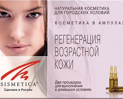 Набор косметических средств Sismetica Набор «Си-Белла»