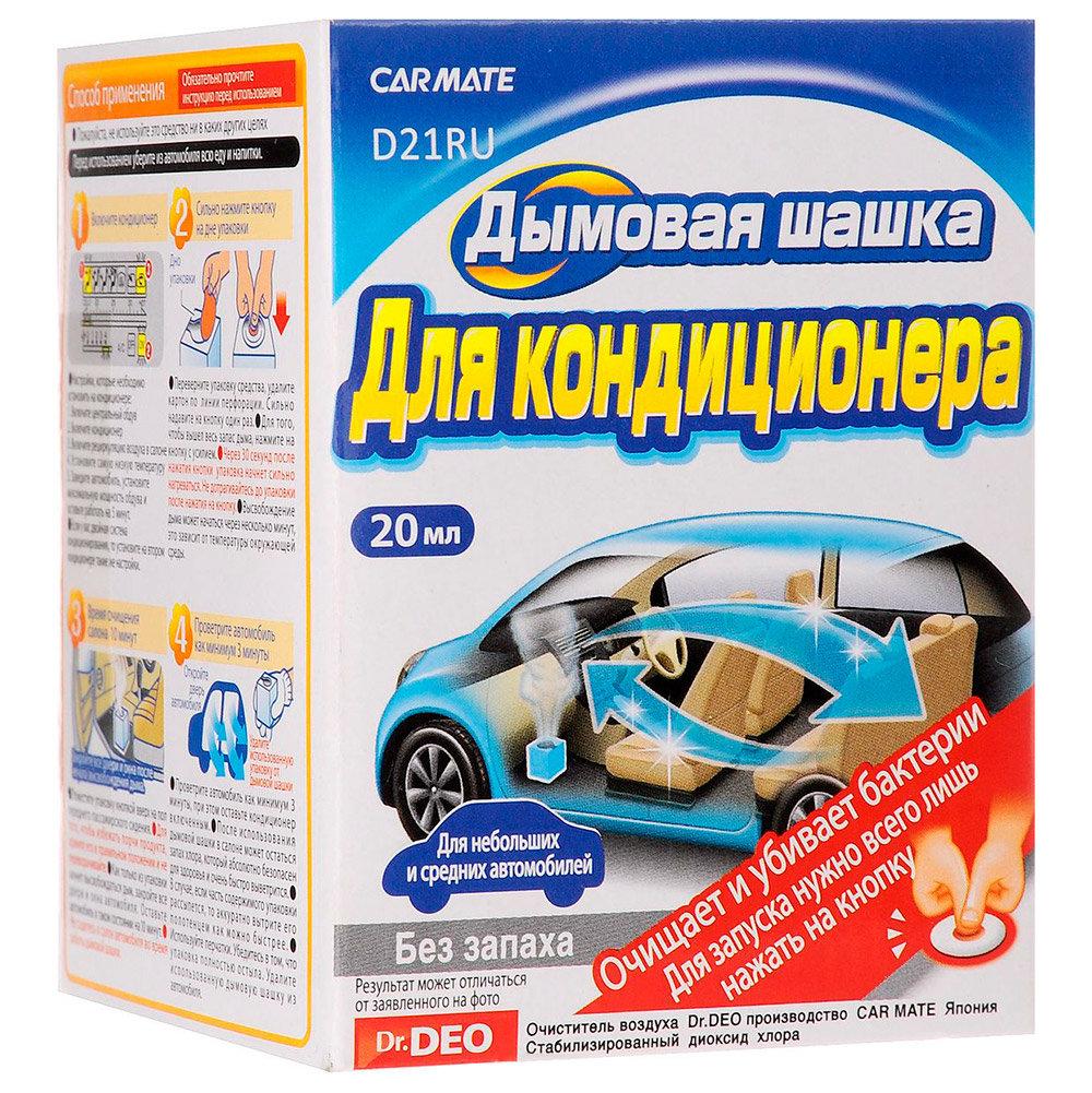 Устранитель неприятных запахов (дымовая шашка) Carmate Без запаха (20 мл.) CAR-D21RU-20