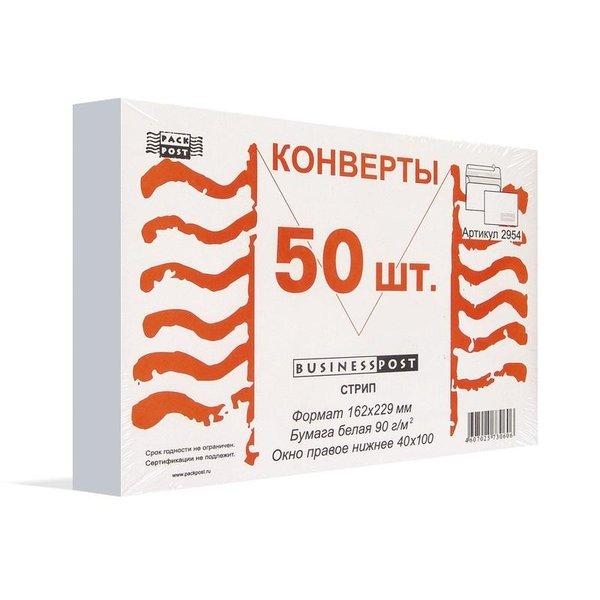 """Конверт почтовый """"BusinessPost"""", C5 (162x229 мм), белый, стрип, правое окно, 50 штук"""