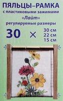 """Рамка для вышивания """"Пяльцы-рамка с пластиковыми зажимами"""" Компания БОС bos-030"""