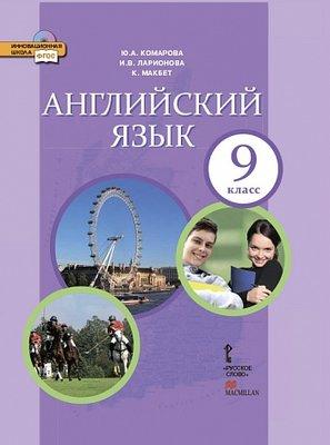 английский 9 класс учебник яндекс диск
