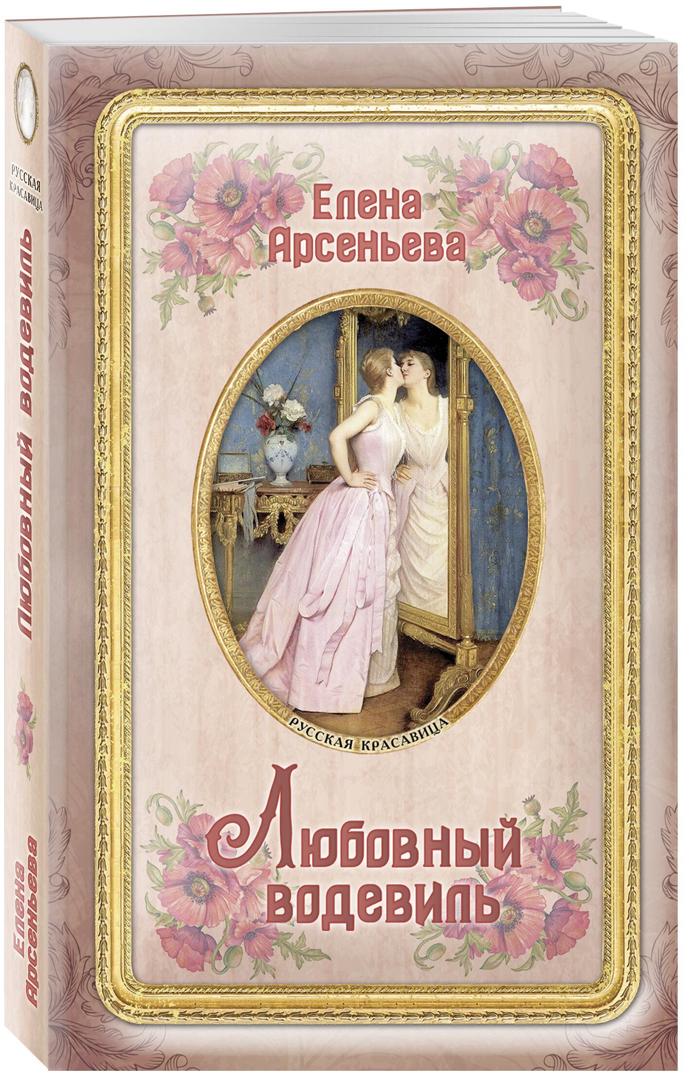 """Арсеньева Елена """"Любовный водевиль"""""""