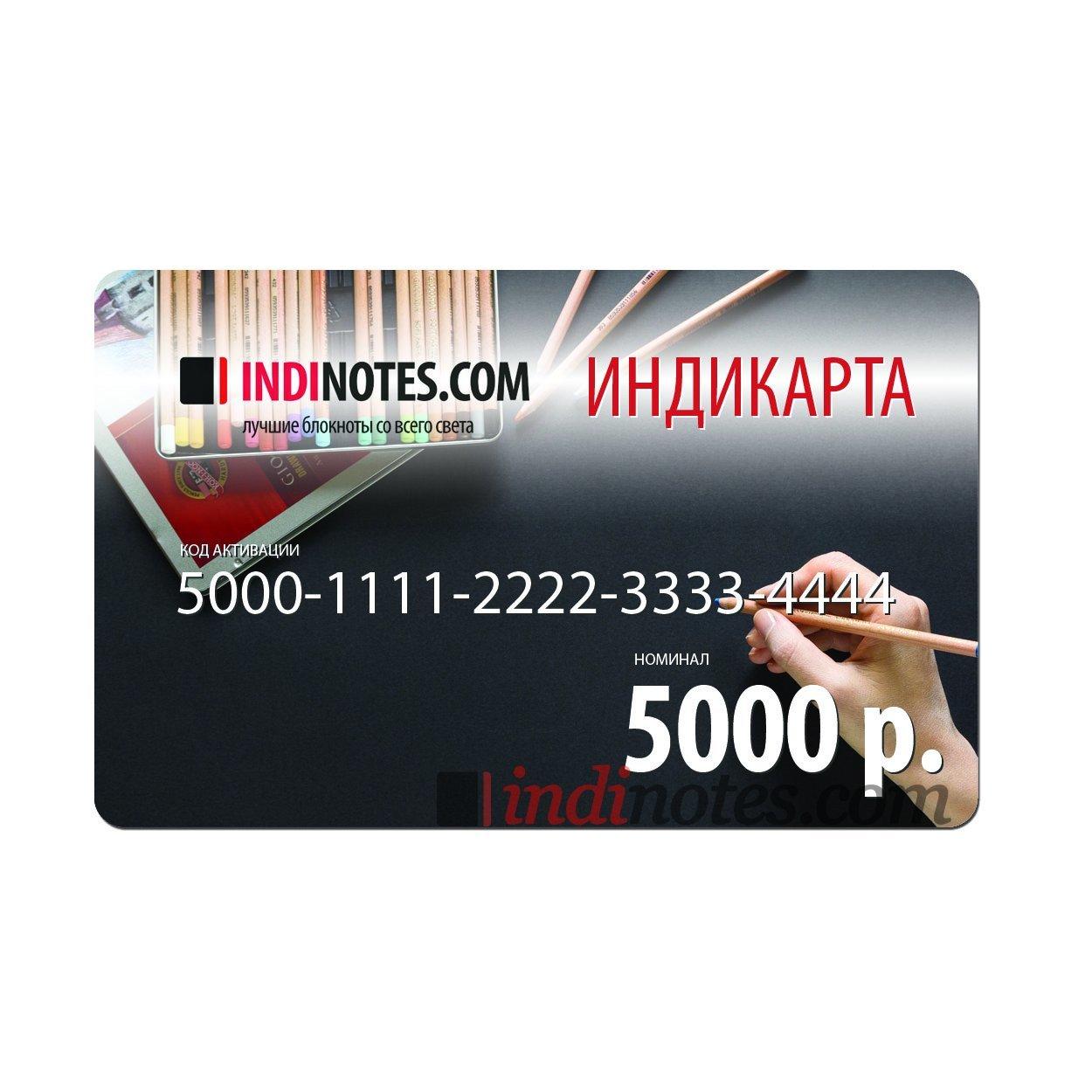 Подарочная Индикарта на 5000 руб.