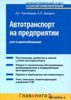 Пантелеев А.С., Звездин А.Л.